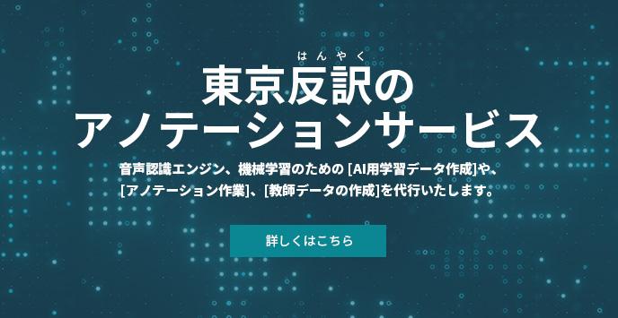東京反訳のアノテーションサービス