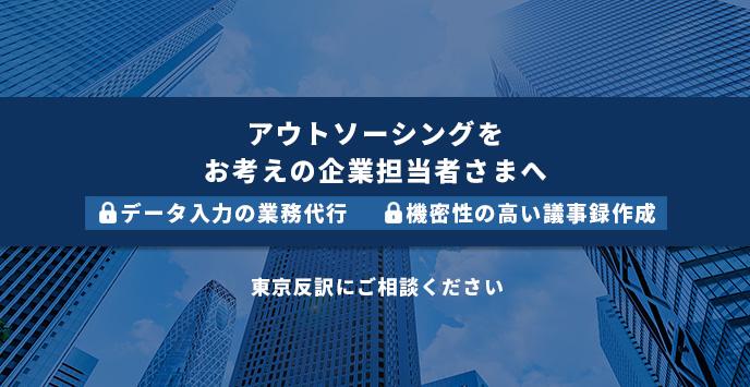 機密性の高い議事録作成・データ入力の業務代行・アウトソーシング・BPO*サービスは 東京反訳にご相談ください。