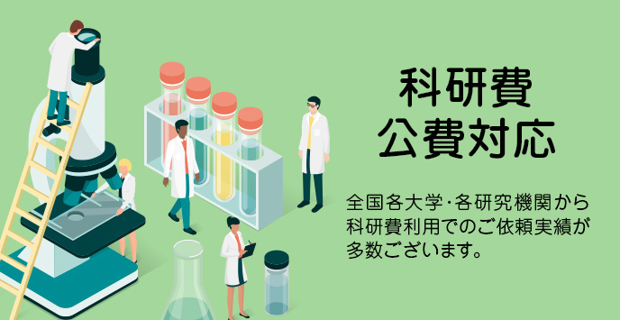 科研費・公費対応