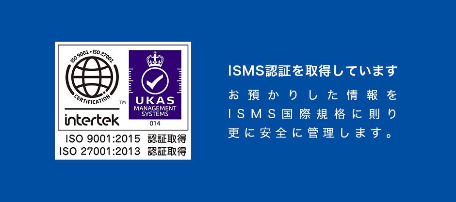 ISMS認証取得のお知らせ