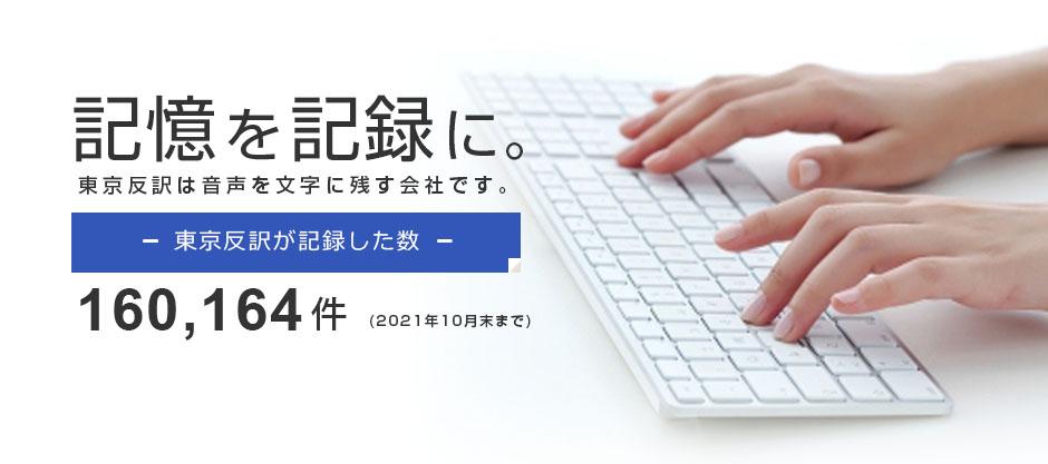 記憶を記録に。東京反訳は音声を文字に残す会社です。