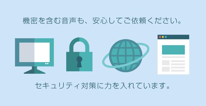 東京反訳のセキュリティ対策