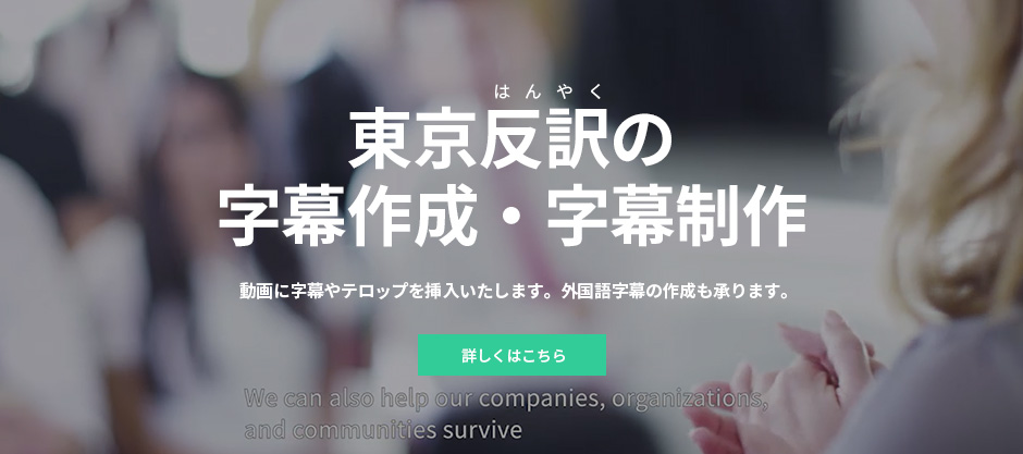 東京反訳の字幕作成・字幕制作