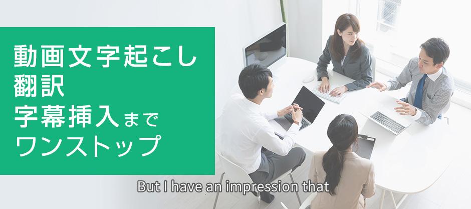 映像文字起こし、翻訳、字幕挿入までワンストップ