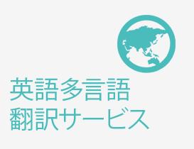英語多言語翻訳サービス