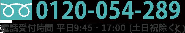 0120-054-289
