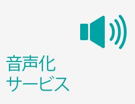 音声化サービス