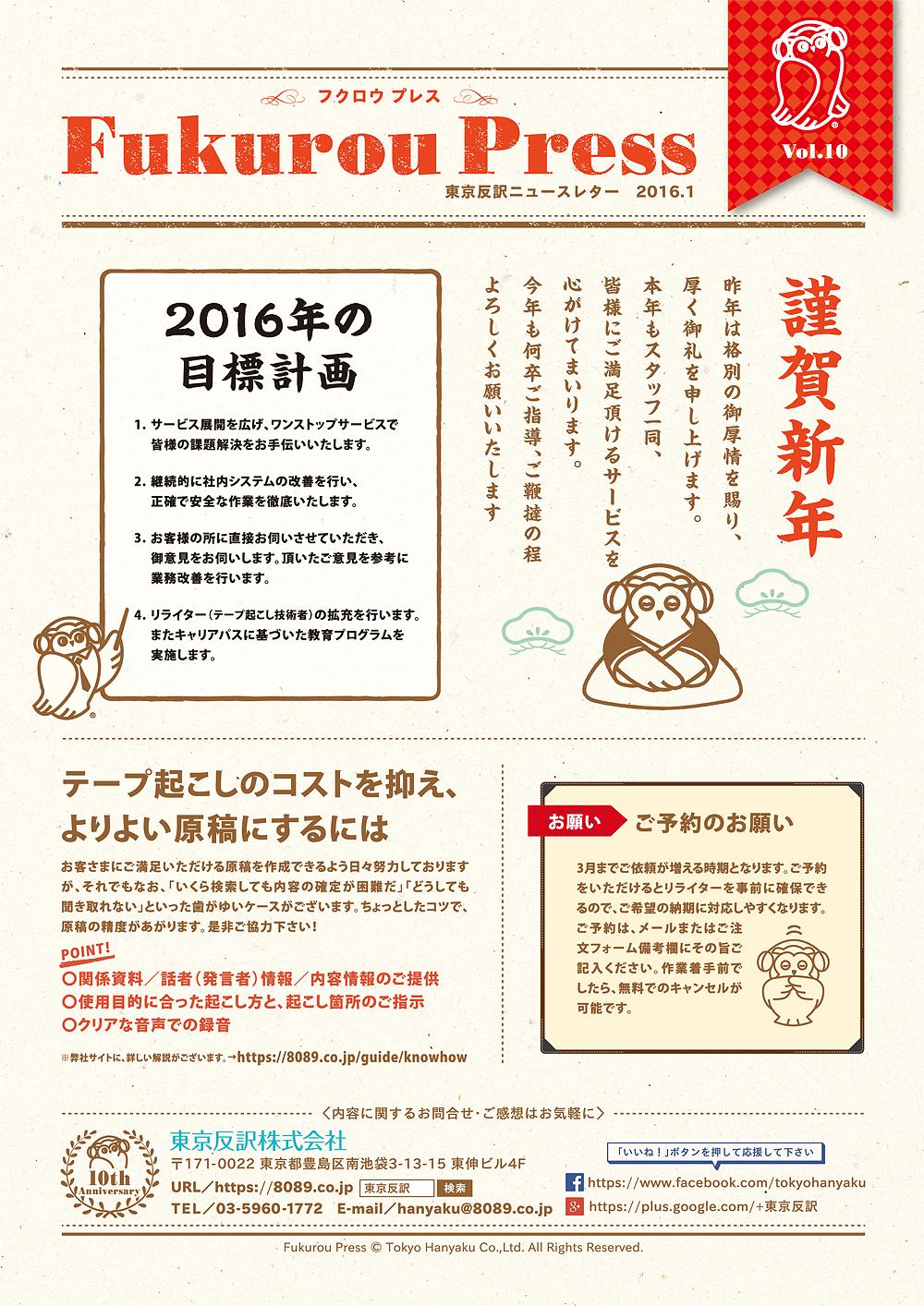 newsletter_vol10_0108ol