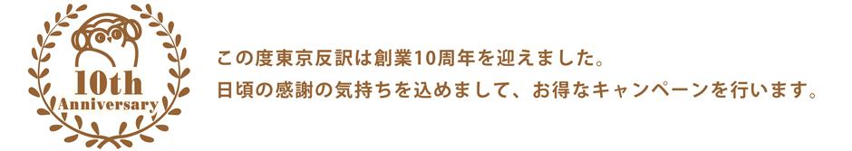 10th_hanyakun2