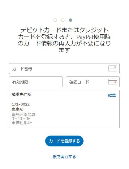 paypal 電話 番号