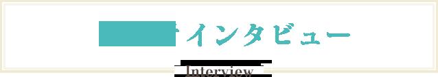 リライターインタビュー