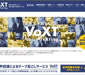 テープ起こしに生かせる?音声認識製品・サービス、最新情報(3)  ―VoXT―