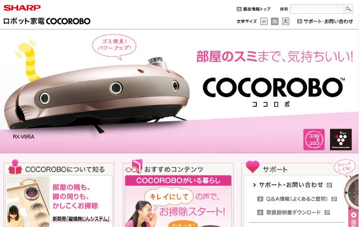 今すぐ買える家庭用ロボット、最新まとめ(その1)