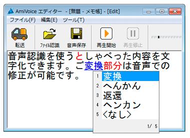 音声認識を使って効率的にテープ起こしをする、現在の個人的おすすめ(2)