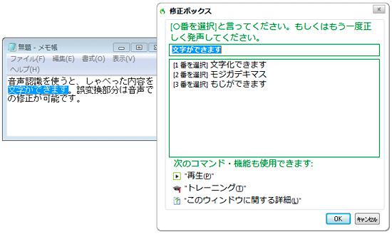 【ドラゴンスピーチ11での修正イメージ】