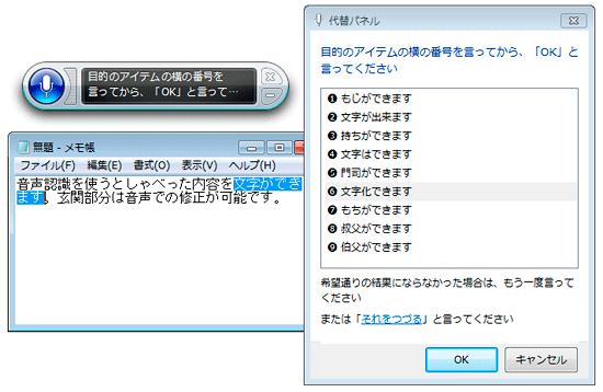 【Windows音声認識での修正イメージ】
