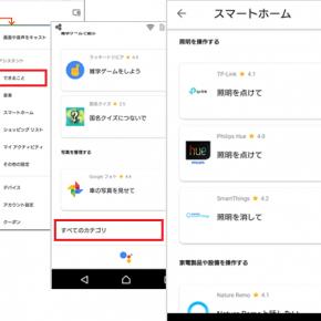 Google Homeレビューと、Google Homeを使いこなすために知っておくと便利なこと(3)―スマートデバイス編1―