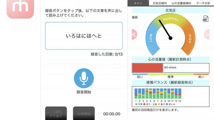 ストレスとうまく付き合っていこう! メンタルケアやセルフモニタリングに生かせそうな、音声認識/音声入力可能なアプリ