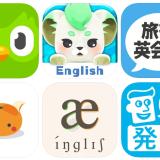 初心者/初級者向けの無料英語学習アプリ・おすすめ[2021年3月]
